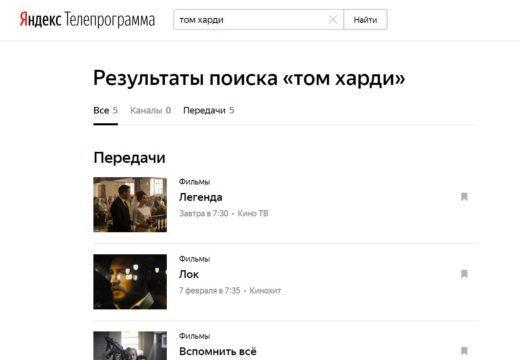 Том Харди в поиске по Яндекс.Телепрограмма