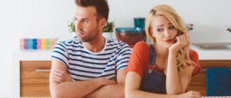 Супруг все время недоволен