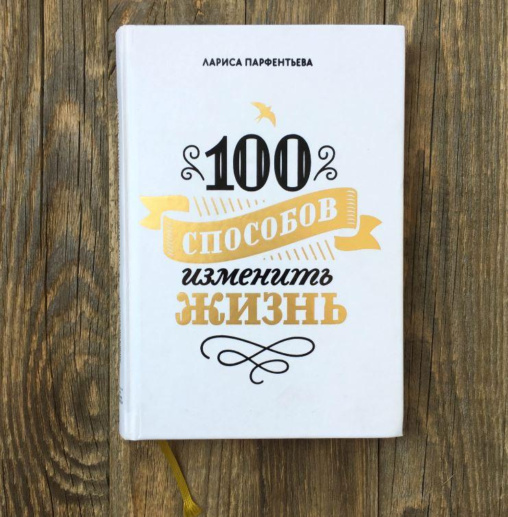 «100 способов изменить жизнь» и Лариса Парфентьева